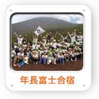上水保育園 富士合宿