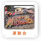上水保育園 運動会